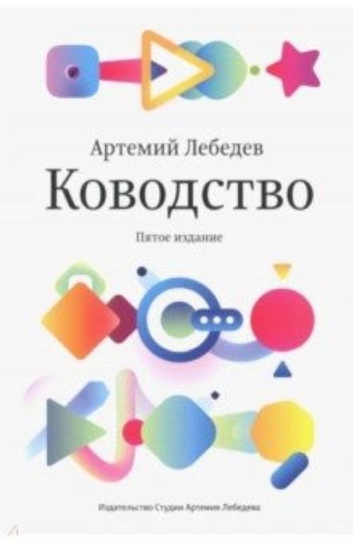 Kovodstvo +s/o (5-e izd.)