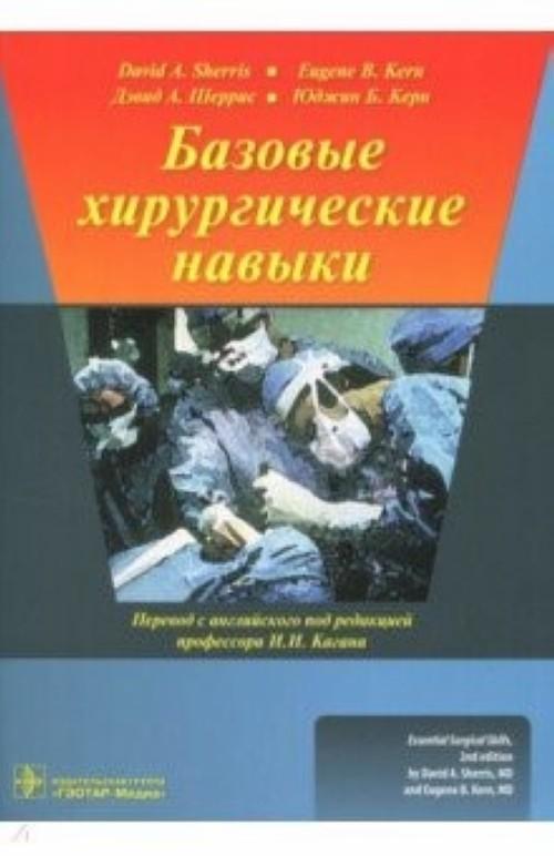 Bazovye khirurgicheskie navyki