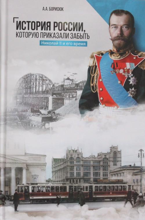 История России,которую приказали забыть.Николай II и его время