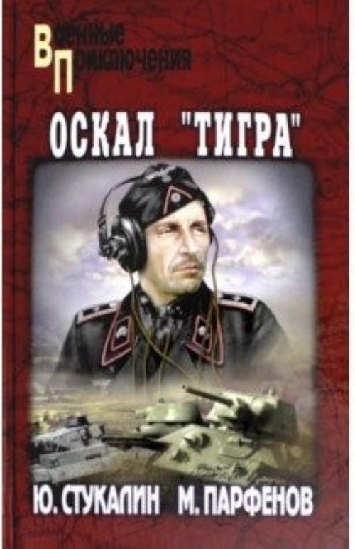 """Oskal """"Tigra"""""""
