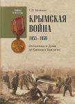 Крымская война 1853-1856.От Балтики и Дуная до Кавказа и Камчатки
