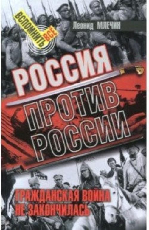 Rossija protiv Rossii.Grazhdanskaja vojna ne zakonchilas