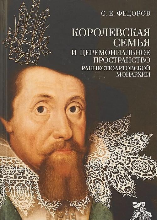 Королевская семья и церемониальное пространство раннестюартовской монархии (16+)
