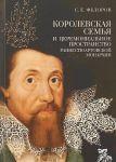 Korolevskaja semja i tseremonialnoe prostranstvo rannestjuartovskoj monarkhii (16+)