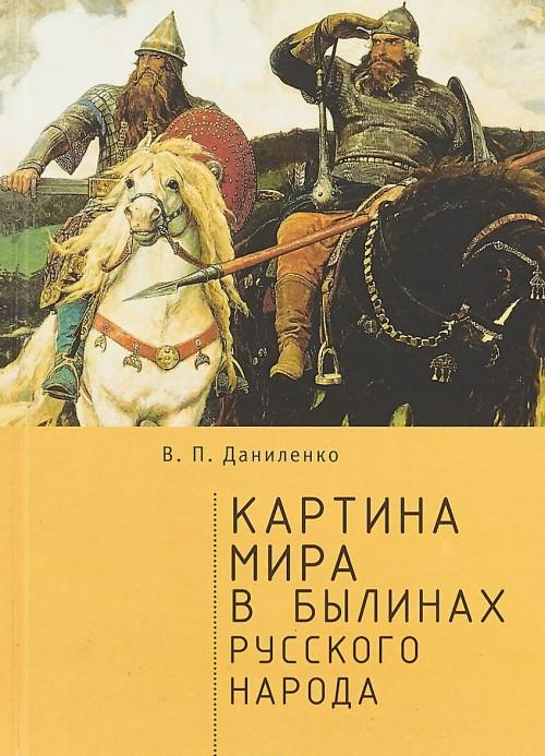 Картина мира в былинах русского народа