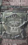 История мира в 10 1/2 главах