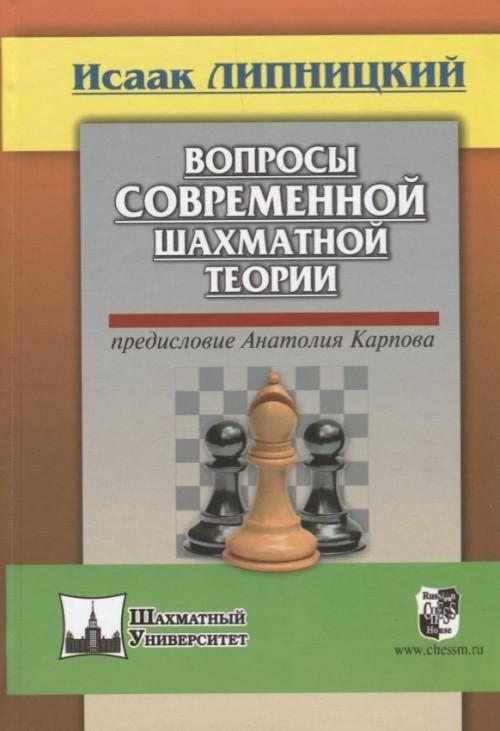 Вопросы современной шахматной теории.Предисловие Анатолия Карпова