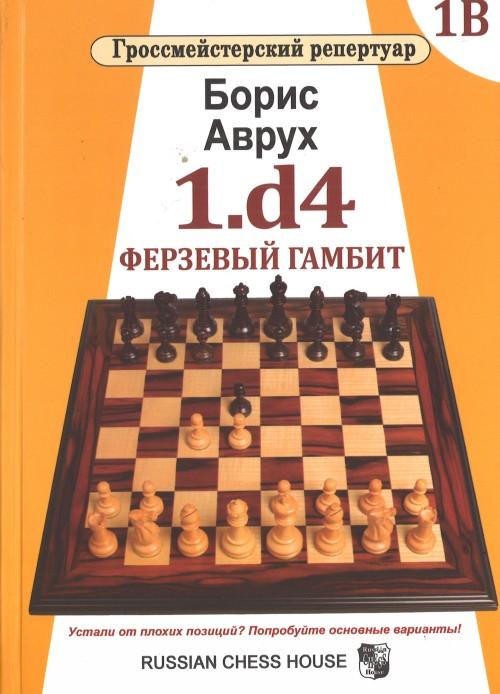 1.d4.Ferzevyj gambit.Tom 1V