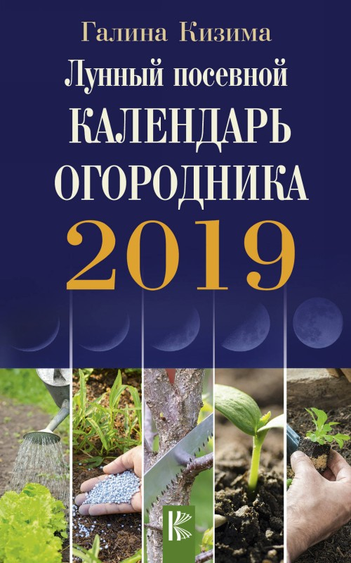 Lunnyj posevnoj kalendar ogorodnika na 2019 god