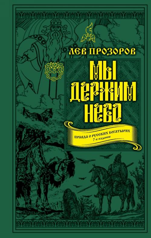 Мы держим небо. Правда о русских богатырях. 7-е издание