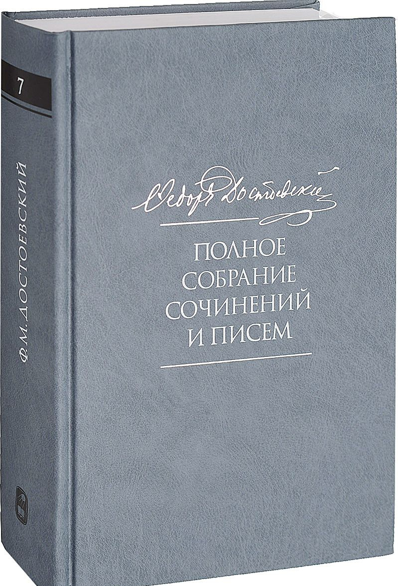 Полное собрание сочинений и писем. В 35-ти томах. Том 7. Преступление и наказание