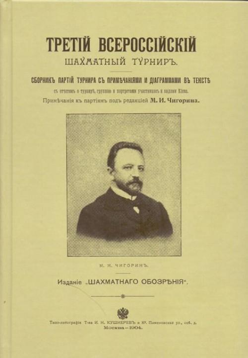 Третiй всероссiйскiй шахматный турниръ