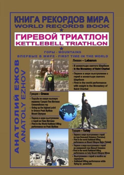 Kniga rekordov mira. Girevoj triatlon. Gory