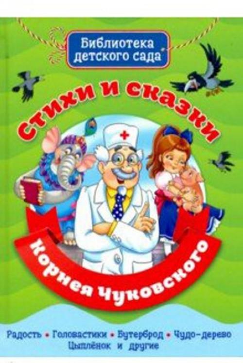 Stikhi i skazki Korneja Chukovskogo