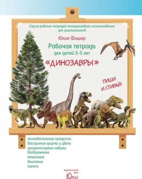 "Rabochaja tetrad dlja detej 3-5 let ""Dinozavry"""