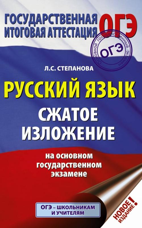 OGE. Russkij jazyk. Szhatoe izlozhenie na osnovnom gosudarstvennom ekzamene