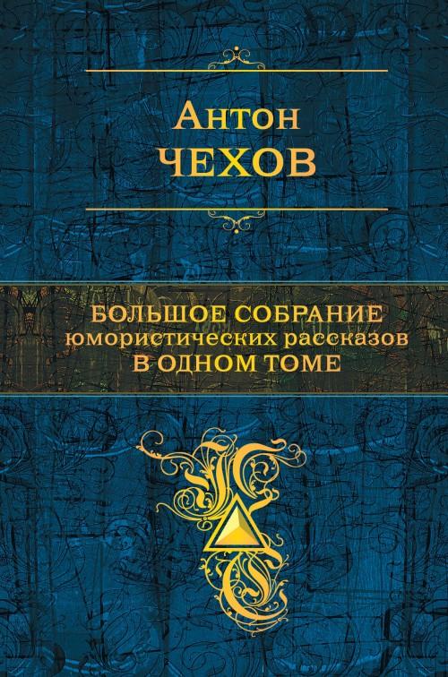 Bolshoe sobranie jumoristicheskikh rasskazov v odnom tome (s illjustratsijami)