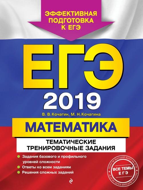 EGE-2019. Matematika. Tematicheskie trenirovochnye zadanija