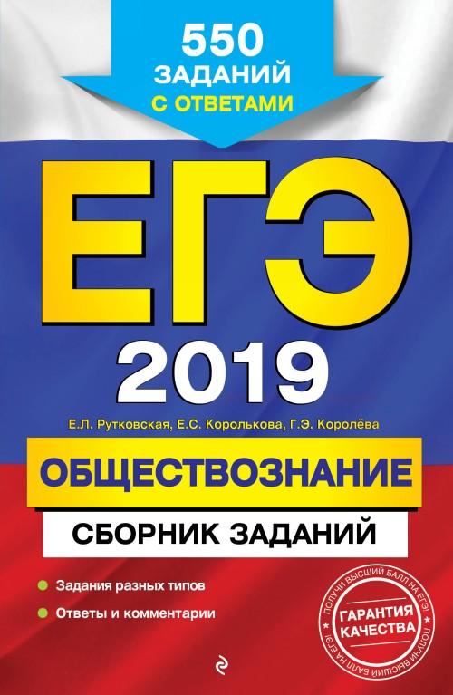 EGE-2019. Obschestvoznanie. Sbornik zadanij: 550 zadanij s otvetami