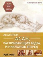 Anatomija asan, raskryvajuschikh bedra, i naklonov vpered