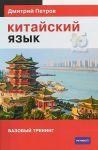 Kitajskij jazyk.16 urokov.Bazovyj trening