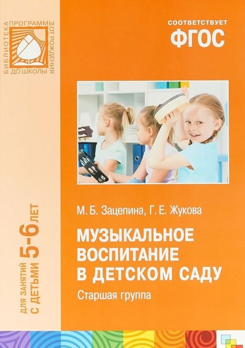 Muzykalnoe vospitanie v detskom sadu (5-6 l).Starsh.gr.