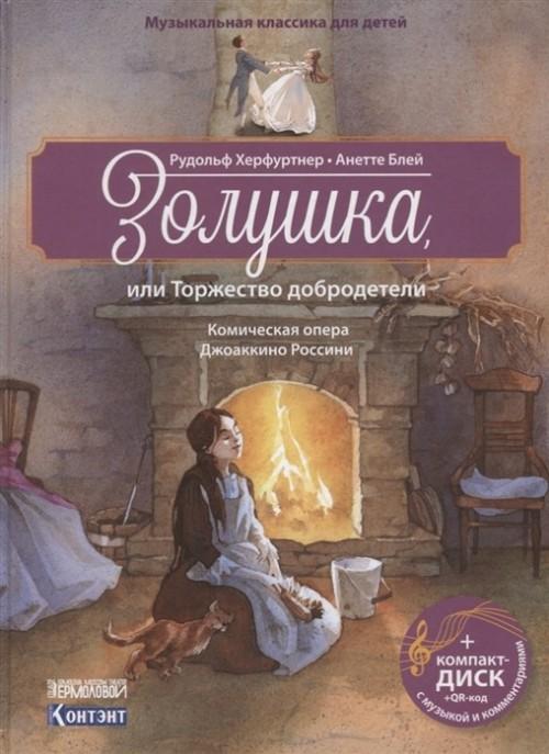 Zolushka,ili Torzhestvo dobrodeteli.Komicheskaja opera (+ kompakt-DISK) (3+)