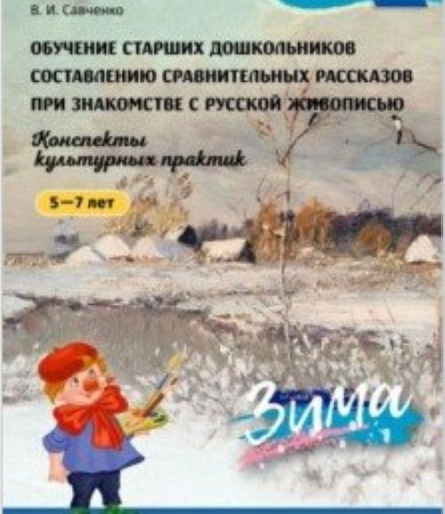 Обучение старших дошкольников составлению сравнит. рассказов при знакомстве с рус