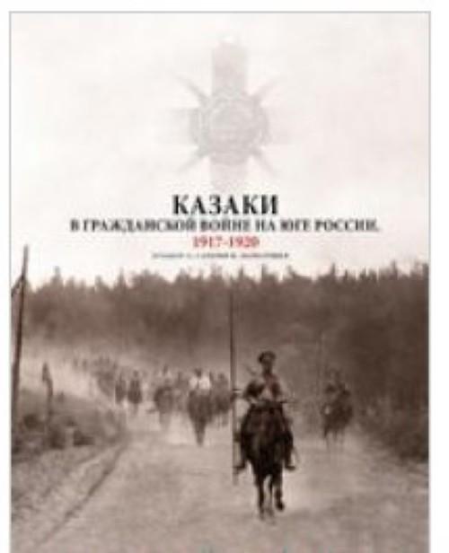 Казаки в Гражданской войне на юге России. 1917-1920