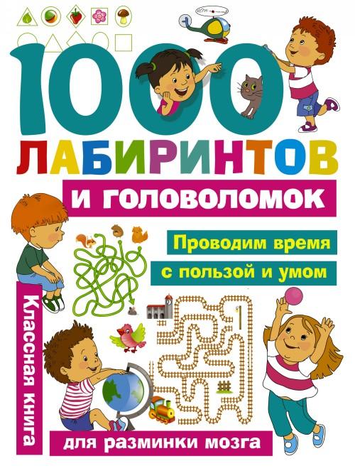 1000 labirintov i golovolomok