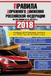 Pravila dorozhnogo dvizhenija Rossijskoj Federatsii na 01.08.2018 god. Novye dorozhnye znaki po PNST na 2018-2020 gg.