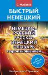 Nemetsko-russkij russko-nemetskij slovar s proiznosheniem dlja nachinajuschikh