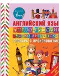 Anglo-russkij russko-anglijskij slovar s proiznosheniem