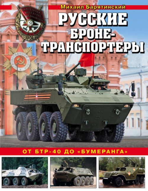 Russkie bronetransportery. Ot BTR-40 do «Bumeranga»