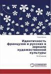 Identichnost frantsuzov i russkikh v zerkale khudozhestvennoj kultury: 18-20 vekov