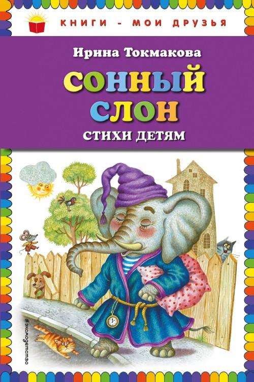 Sonnyj slon: stikhi detjam (il. M. Litvinovoj)