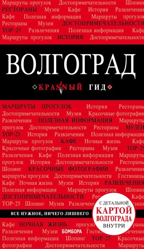 Volgograd: putevoditel + karta