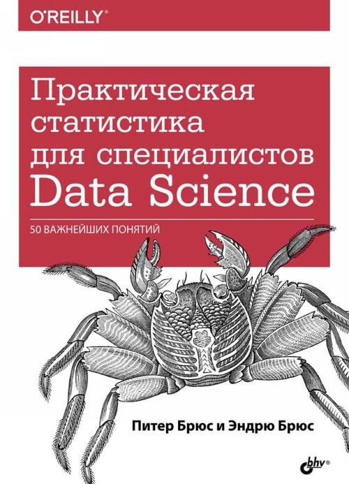 Prakticheskaja statistika dlja spetsialistov Data Science