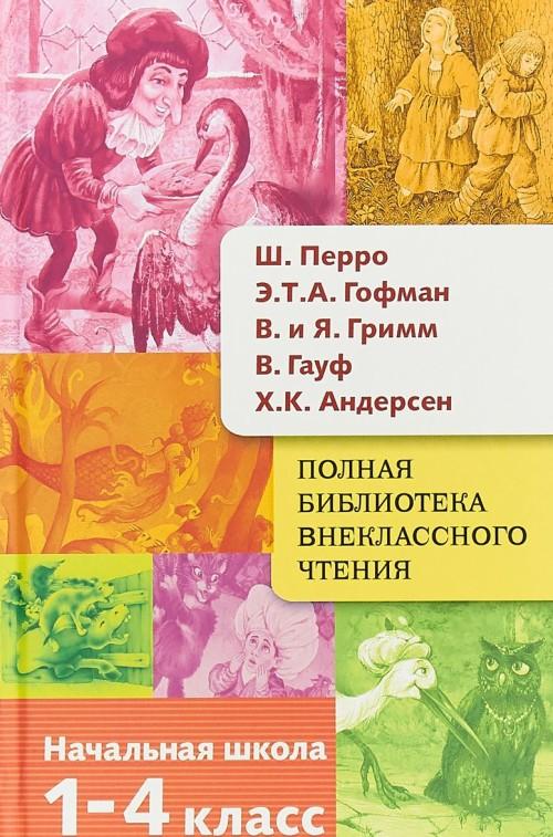 Polnaja biblioteka vneklassnogo chtenija.1-4 kl.Perro,Grfman,Grimm,Andersen