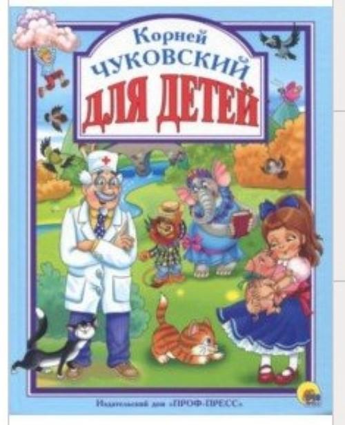 Dlja detej.Chukovskij