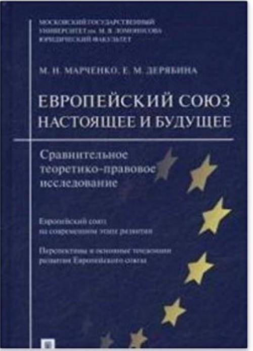 Европейский союз: настоящее и будущее