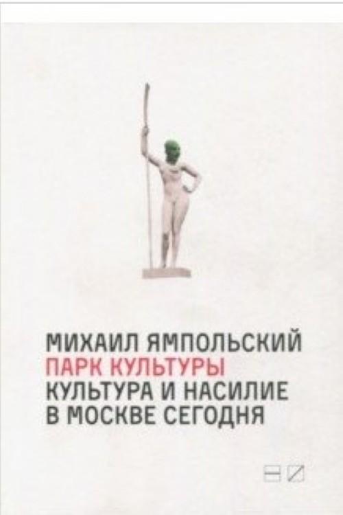 Park kultury:Kultura i nasilie v Moskve Segodnja