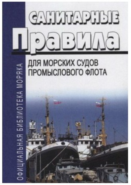 Sanitarnye pravila dlja morskikh sudov promyslovogo flota
