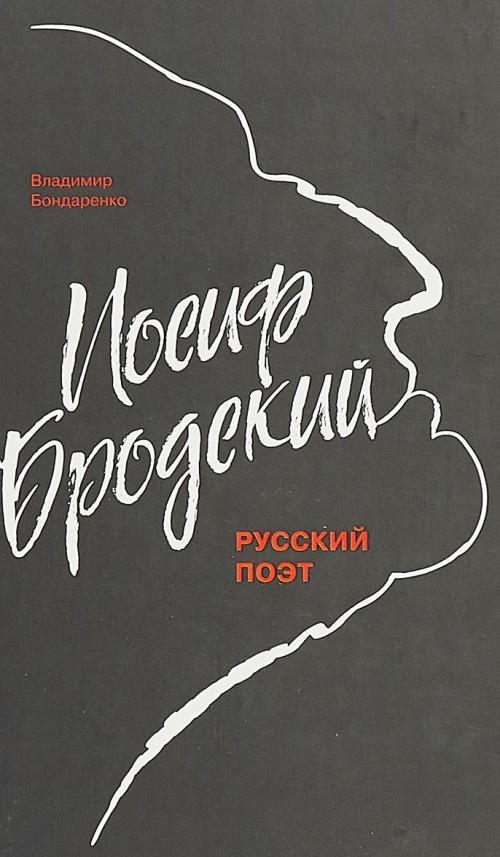 Iosif Brodskij.Russkij poet