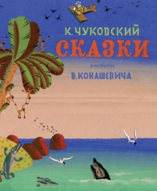 Skazki.Chukovskij (ris.Konashevicha V.) +s/o (0+)