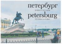 Peterburg.Vchera i segodnja.Fotoalbom