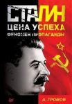 Stalin.Tsena uspekha,fenomen propagandy