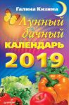 Lunnyj dachnyj kalendar na 2019 god