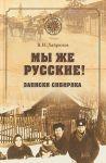 My zhe russkie!Zapiski sibirjaka