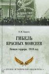 Гибель красных Моисеев.Начало террора.1918 год
